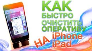Как быстро очистить оперативную память iPhone или iPad и избавиться от тормозов