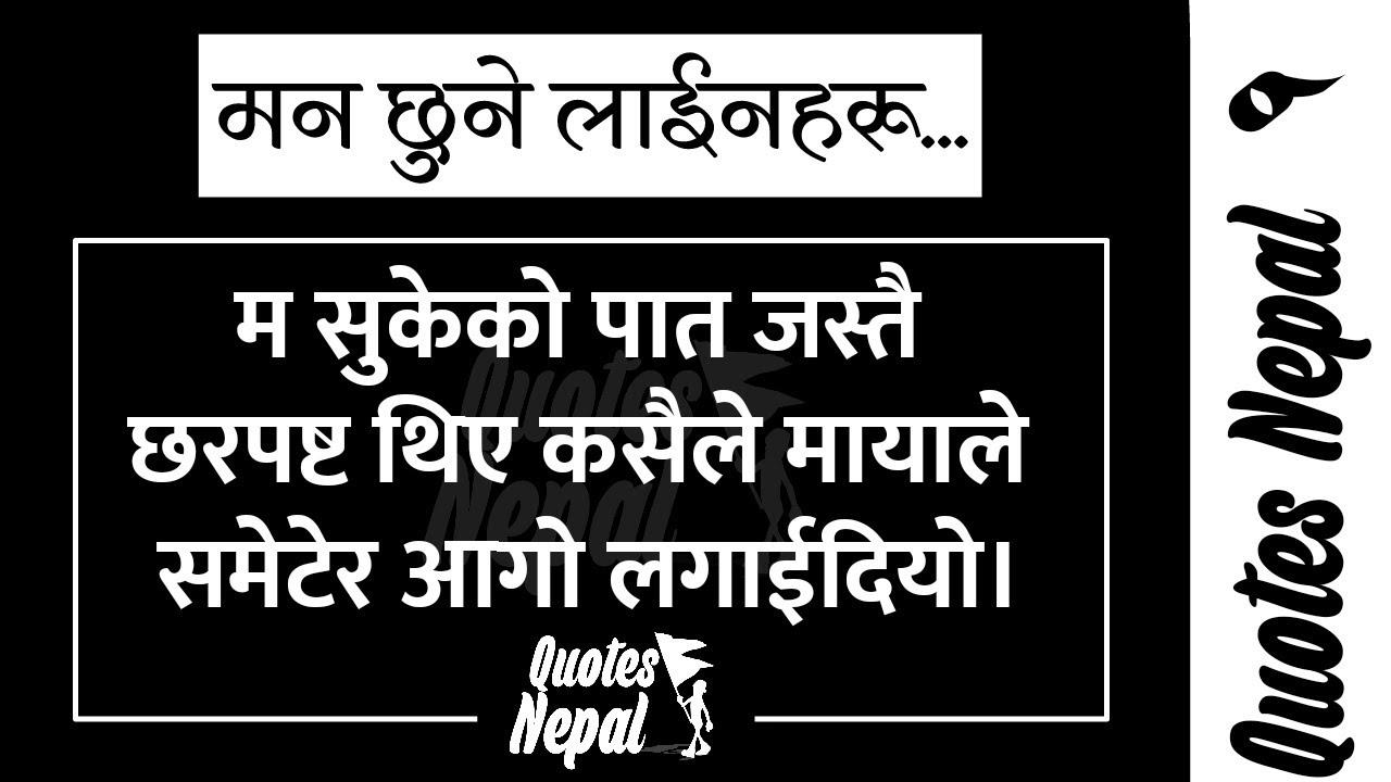 Quotes Nepal 1 Nepali Status Roshan Dhukdhuki