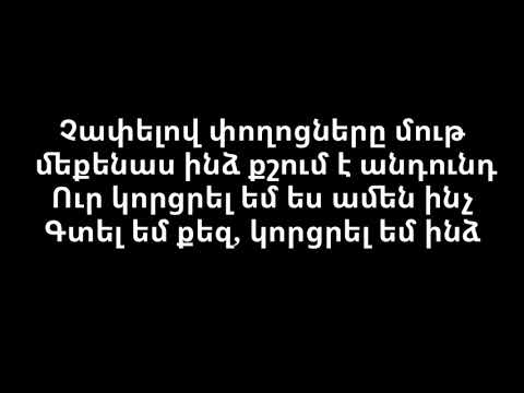 Nick Egibyan - Patmucyun (Lyrics) 2019