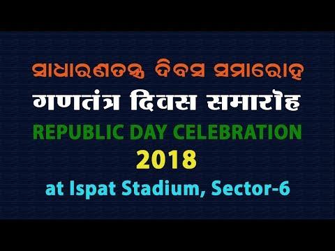 Republic Day Celebration 2018 at Ispat Stadium