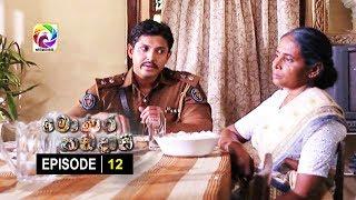 Monara Kadadaasi Episode 12    මොණර කඩදාසි   සතියේ දිනවල රාත්රී 10.00 ට ස්වර්ණවාහිනී බලන්න... Thumbnail
