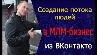 Реклама в группах ВКонтакте. Трафик в бизнес. МЛМ/MLM в соцсетях