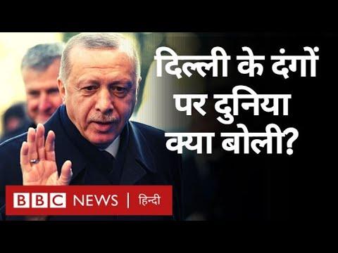 Delhi Violence के बारे में America, Turkey, Pakistan के नेताओं ने क्या कहा?  (BBC Hindi)