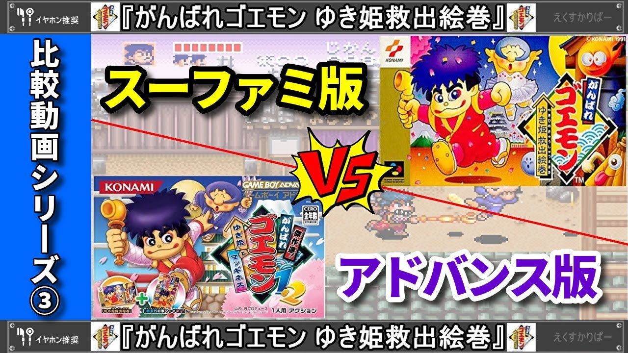【SFC vs GBA】がんばれゴエモン ゆき姫救出絵巻 スーパーファミコン vs ゲームボーイアドバンス【移植作品比較】