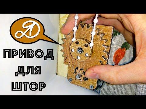 Автоматический электропривод для рулонных штор на Arduino своими руками