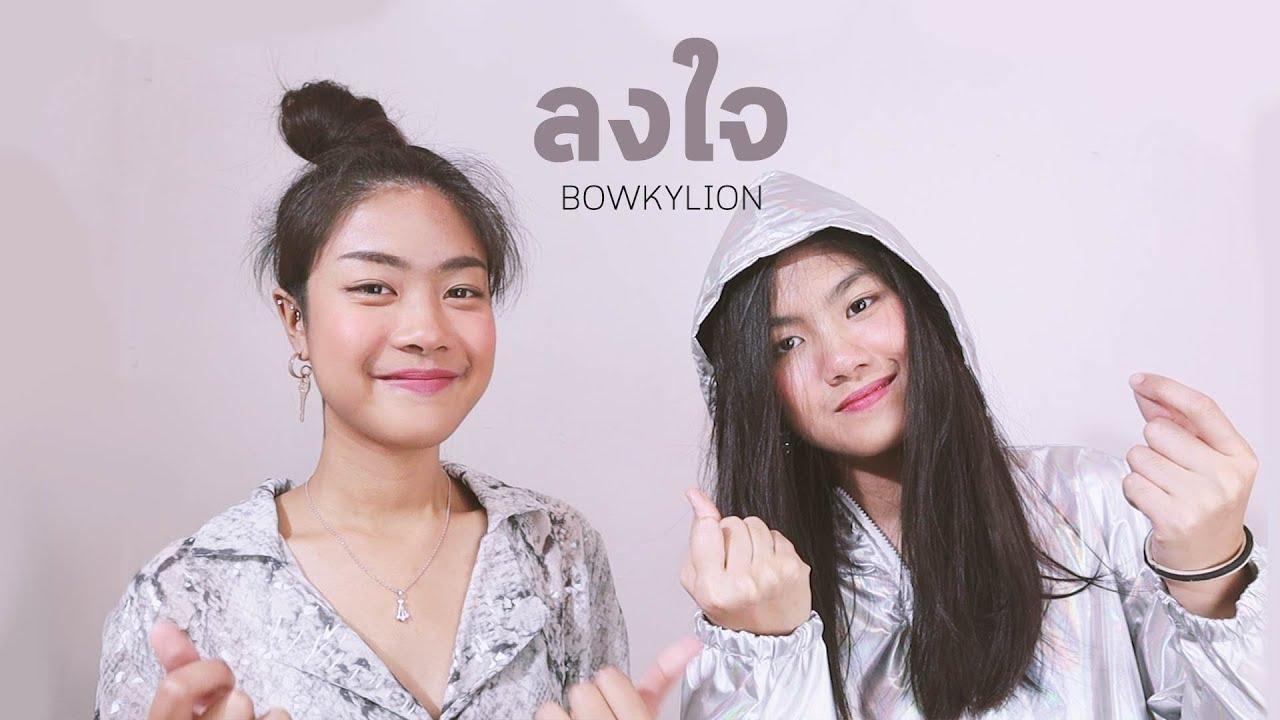 Photo of ลง ใจ เนื้อเพลง – ลงใจ – BOWKYLION [ Cover by Piano&Pleng ]