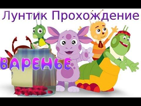 Лунтик - Собирает варенье I Игра