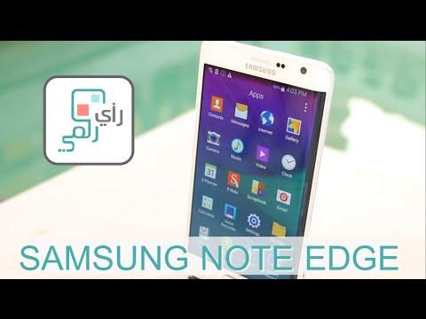مراجعة Samsung Galaxy Note Edge أغلى هواتف سامسونج | رأي رقمي #5