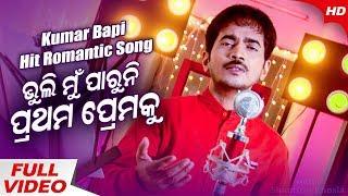 Bhuli Mun Paruni   Broken Heart Song by Kumar Bapi   Sidharth Music