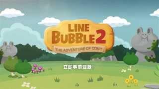 [LINE Bubble 2] 事前登錄活動預告 thumbnail
