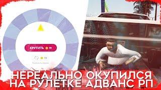 КРУТИМ РУЛЕТКУ ADVANCE RP GTA SAMP