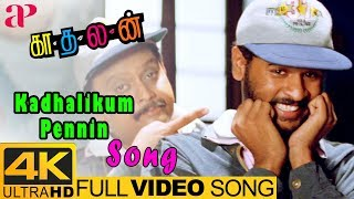 Kadhalan Movie Songs | Kadhalikum Pennin Full Video Song 4K | Prabhu Deva | Nagma | SPB | AR Rahman