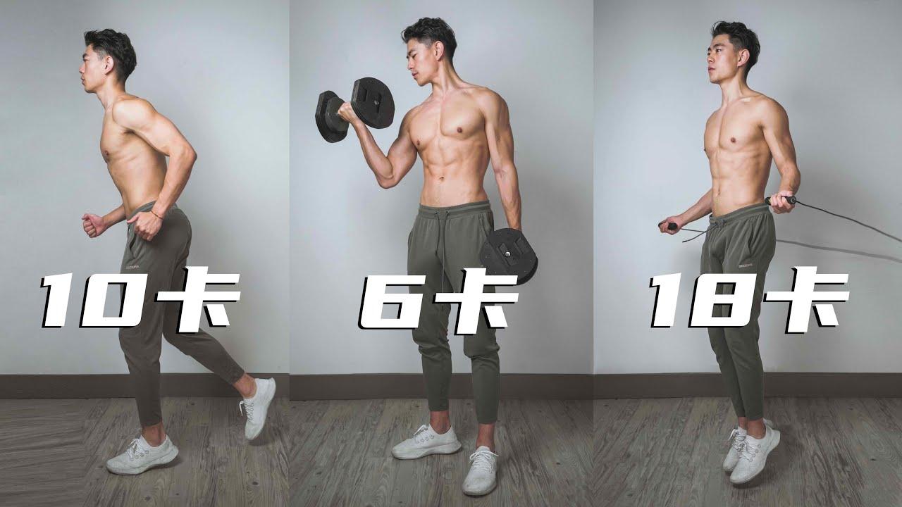 【到底哪种运动最减脂?】如何加快减脂速度!