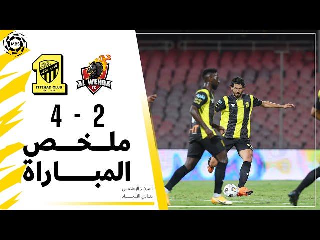 ملخص مباراة الاتحاد 4 × 2 الوحدة دوري كأس الأمير محمد بن سلمان الجولة 22 تعليق عبدالله الحربي