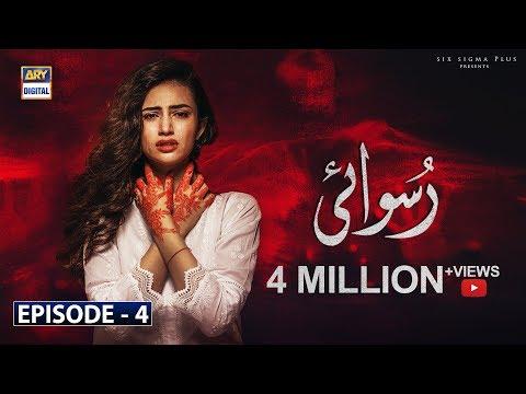 Ruswai | Episode 4 | 22nd October 2019 | ARY Digital Drama [Subtitle Eng]