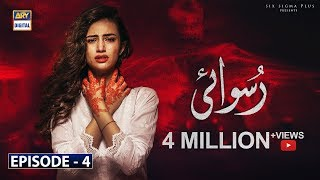 Ruswai Episode 4 - 22nd October 2019 ARY Digital