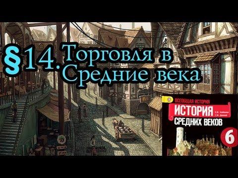 История 6 класс. §  14. Торговля в Средние века