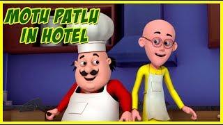 Motu Patlu | Motu Patlu In Hotel | Motu Patlu in Hindi
