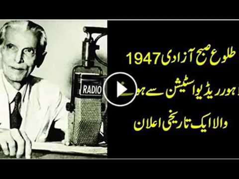 First Announcement from Radio Pakistan Lahore