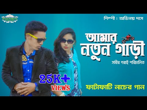 NOTUN NOTUN GARI NEW  PURULIA HITS SONGS