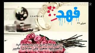 ابو فهد الدليمي شيلة بإسم فهد تصميمي اشترك بلقناة الوصف مهم Youtube