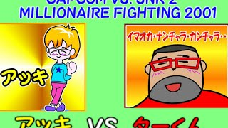 CAPCOM VS  SNK 2 MILLIONAIRE FIGHTING 2001 アッキの実況プレイ