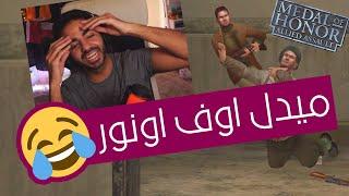احسن لعبة شوتر والله 🤣 | مع رابط التحميل! | ميدل اوف اونور - MOHAA