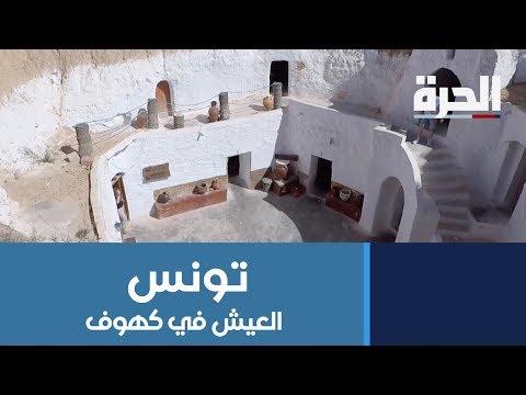 #تونس.. كهوف لسكان من الأمازيغ تحولت إلى مقصد سياحي  - 21:53-2019 / 4 / 16