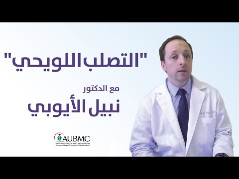 Multiple Sclerosis: Interview with Dr  Nabil El Ayoubi - Neurologist at  AUBMC