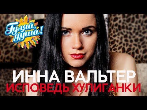 Инна Вальтер - Исповедь хулиганки - Душевные песни