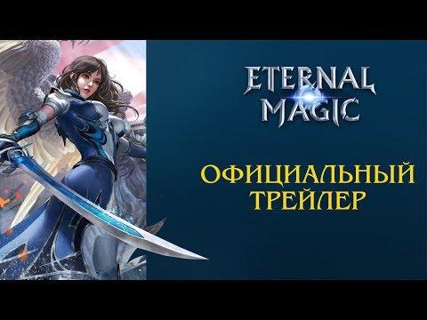 Eternal Magic – Официальный трейлер