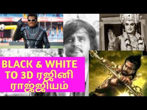 Black &White to 3D ரஜினி ராஜ்ஜியம்