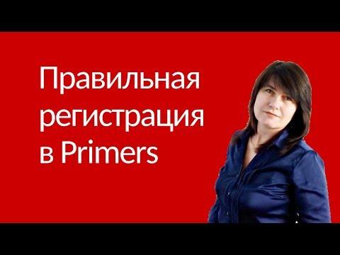 Правильная регистрация в проекте Праймерс