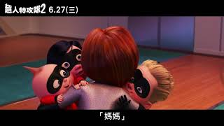 《超人特攻隊2》Strongest Mom General 6月27日(三) 強勢回歸!