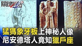 3萬2千年前猛獁象牙板上神秘人像...尼安德塔人竟知「獵戶座」! 關鍵時刻 20170901-4 劉燦榮 黃創夏