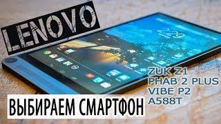 Обзор телефонов LENOVO.  Лопата радует!