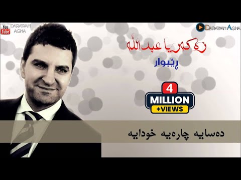 Zakaria Abdulla - Rebwar (lyrics word) .. زه‌كه‌ریا عبدالله