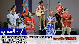 Karen God Song  2016 - Moo Dah (Zion Youth)_Brisbane_Australia