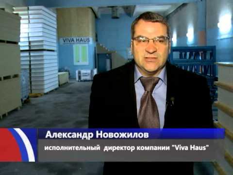 видео: Завод энергоэффективных домов viva haus