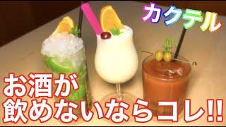 【激ウマ】元バーテンダーが教える超簡単なノンアルコールカクテル3種類!!(モヒート・ピーニャコラダ・ブラッディメアリー)