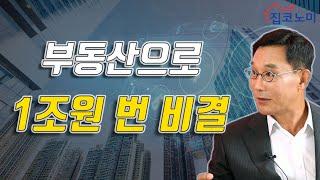 톱 디벨로퍼 김언식 DSD 삼호 회장의 3대 성공 법칙…