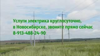 Услуги электрика в Новосибирске; Вызов электрика Новосибирск;(, 2016-11-23T00:03:46.000Z)