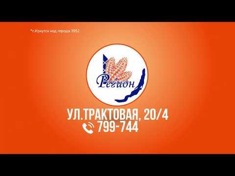 """Оптовая торговая компания ООО """"Регион"""""""