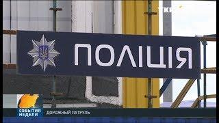 На украинских трассах появился дорожный патруль