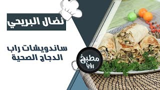 ساندويشات راب الدجاج الصحية