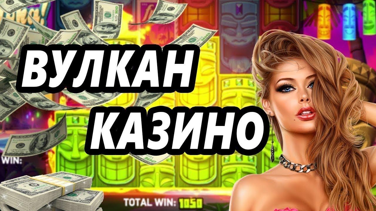 Игровые Аппараты Вулкан Россия | Вулкан Игровые Автоматы