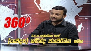 360 with Kavinda Jayawardena (27 - 05 - 2019) Thumbnail