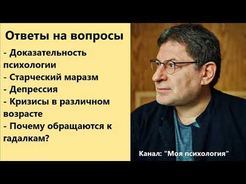 Михаил Лабковский Почему обращаются к гадалкам? Ответы на вопросы