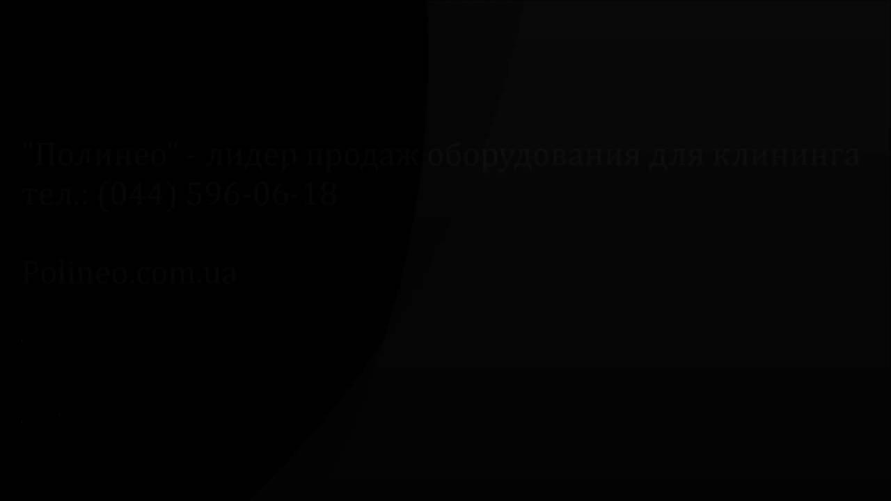 Купить уборочный инвентарь в Киеве и Украине - Полинео - YouTube