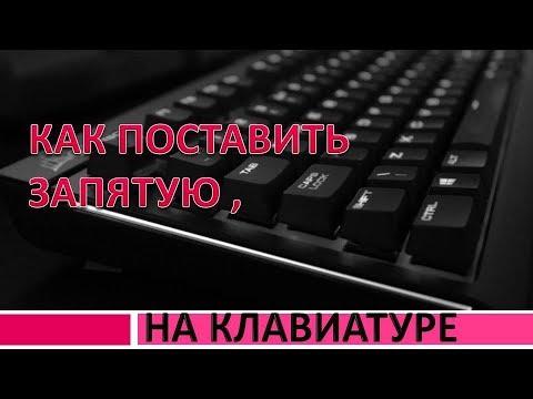 Как ставить запятую на клавиатуре компьютера